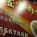 南豐魯肉飯裕誠店