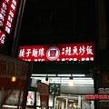 忠孝夜市鮭魚炒飯