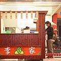 李家神秘粽子店