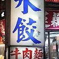 羅胖子山東手工水餃