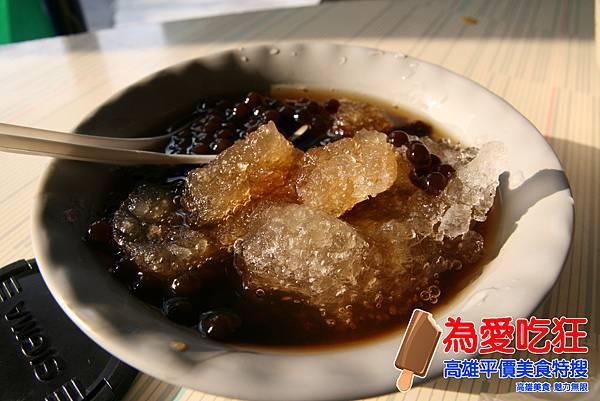 立德街黃家+鄧家粉圓冰