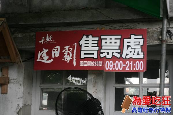十鼓橋糖文創園區