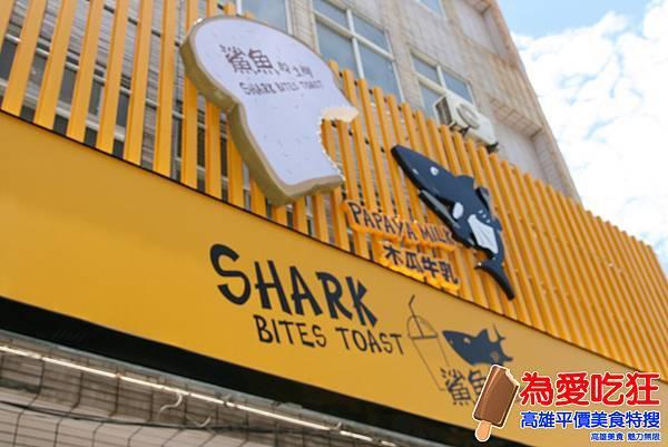 鯊魚咬吐司西子灣店