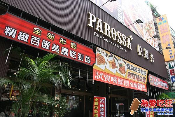 帕羅莎牛排洋食館