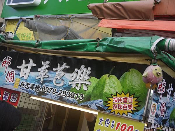 龍記滷味+甘草芭樂