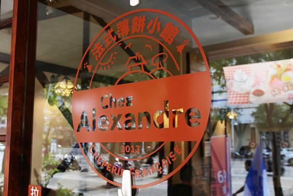亞力的家法式薄餅小館