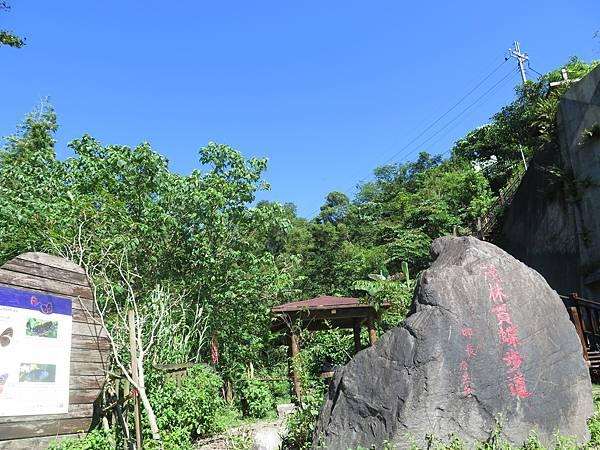 3茂林賞蝶步道(1).JPG