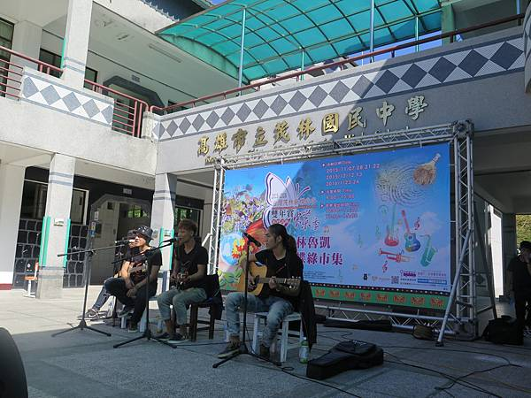 13綠市集音樂表演-茂林在地部落青年 (6).JPG