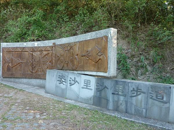 賞蝶步道 (3).JPG