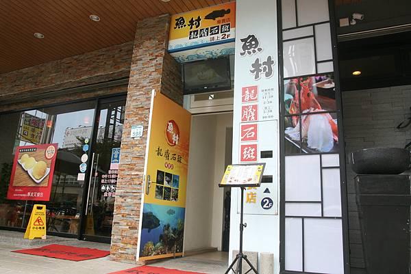 魚村龍膽石斑餐廳