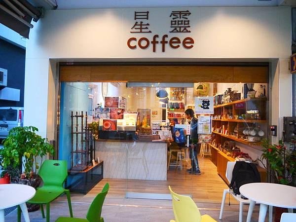 星靈精品咖啡
