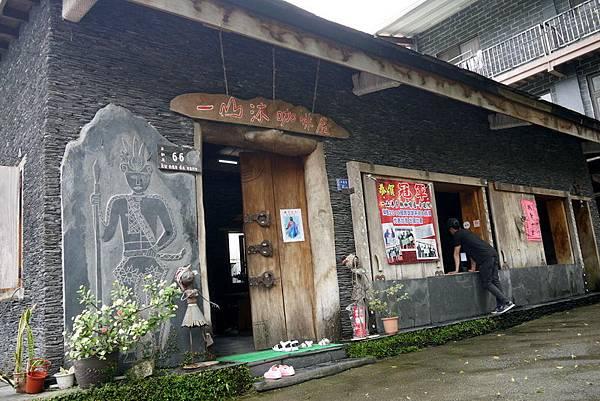 茂林多納一山沐咖啡屋