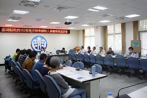 102年地方特考考試錄取人員輔導員座談會