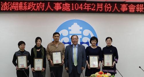 103年人事業務績效考核績優單位
