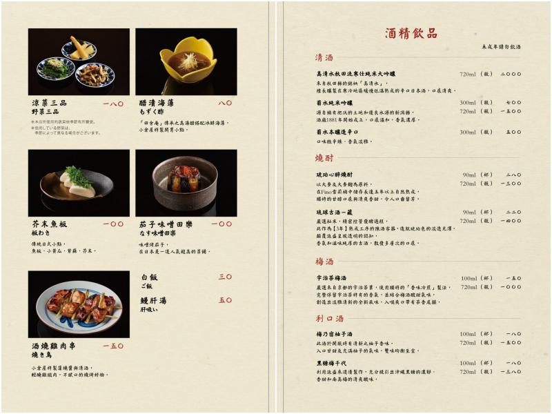 小倉屋menu