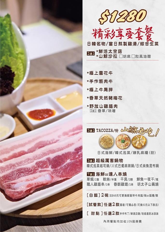 山鯨菜單-2.jpg