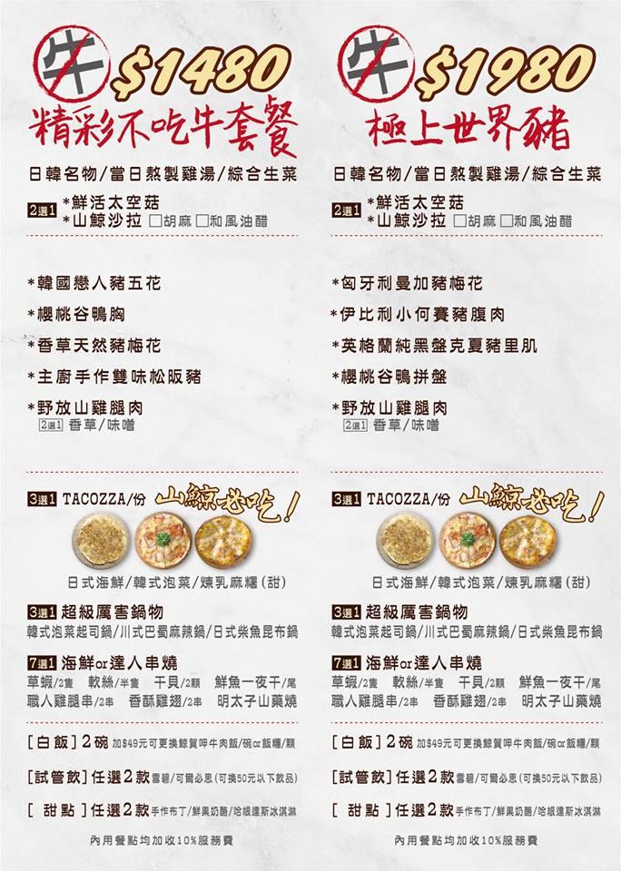 山鯨燒肉菜單