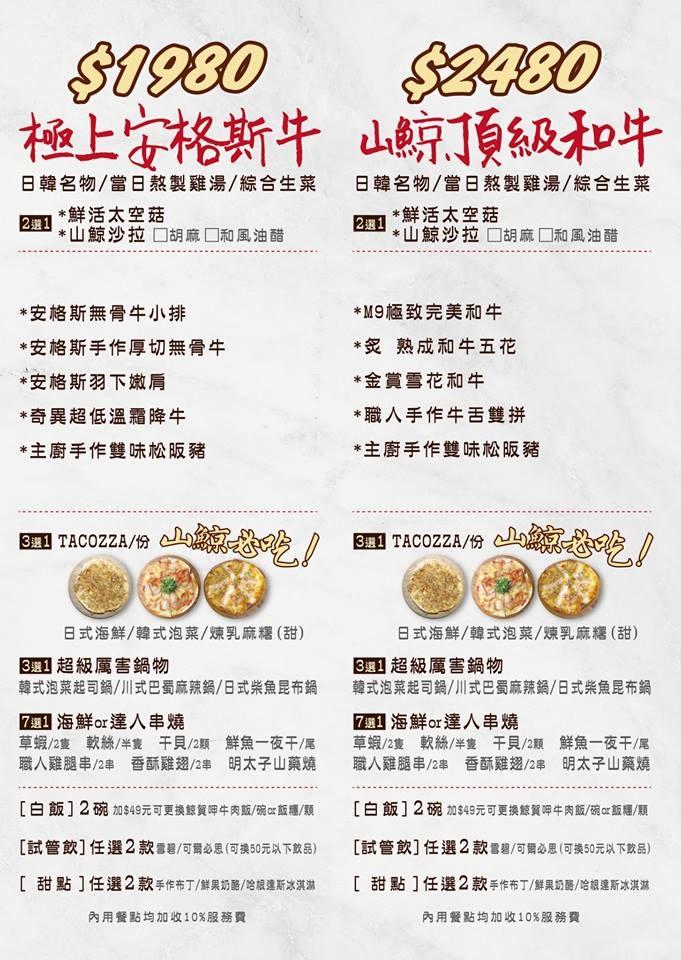 山鯨菜單-4.jpg