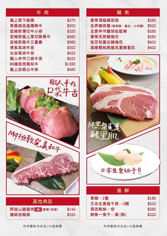 山鯨菜單-6.jpg