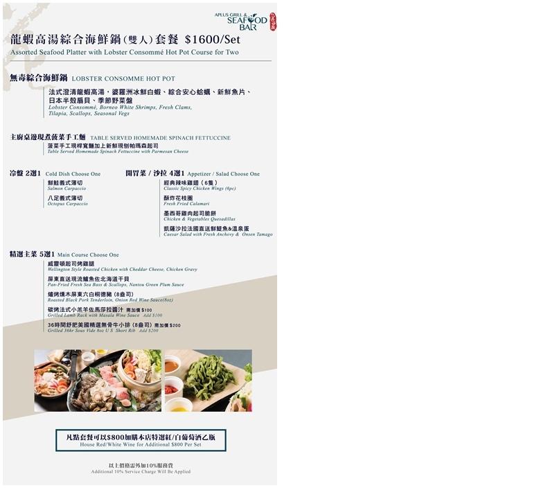 花酒蔵海鮮吧菜單0.jpg