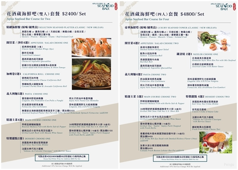 花酒蔵海鮮吧菜單1.jpg