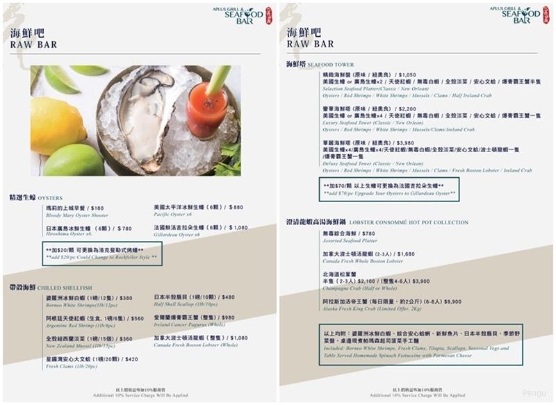 花酒蔵海鮮吧菜單2.jpg