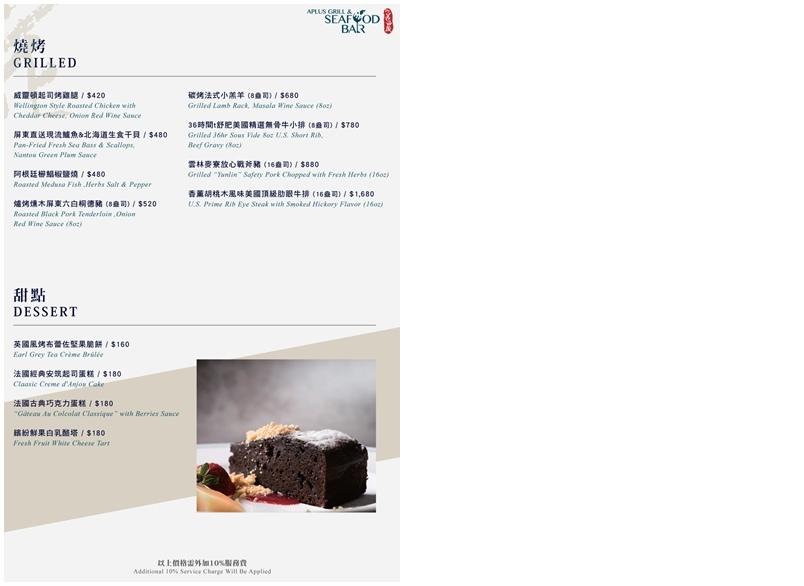 花酒蔵海鮮吧菜單4.jpg