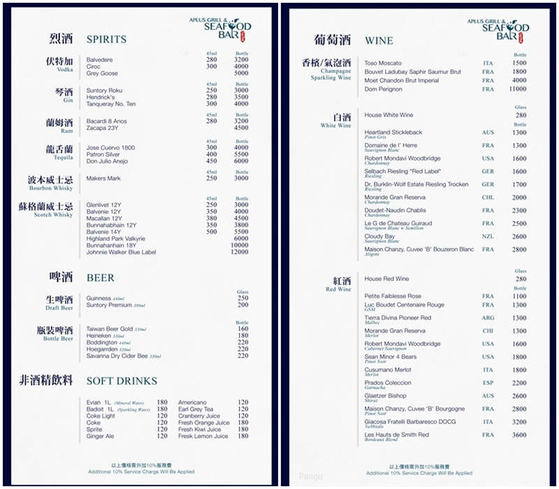 花酒蔵海鮮吧菜單6.jpg