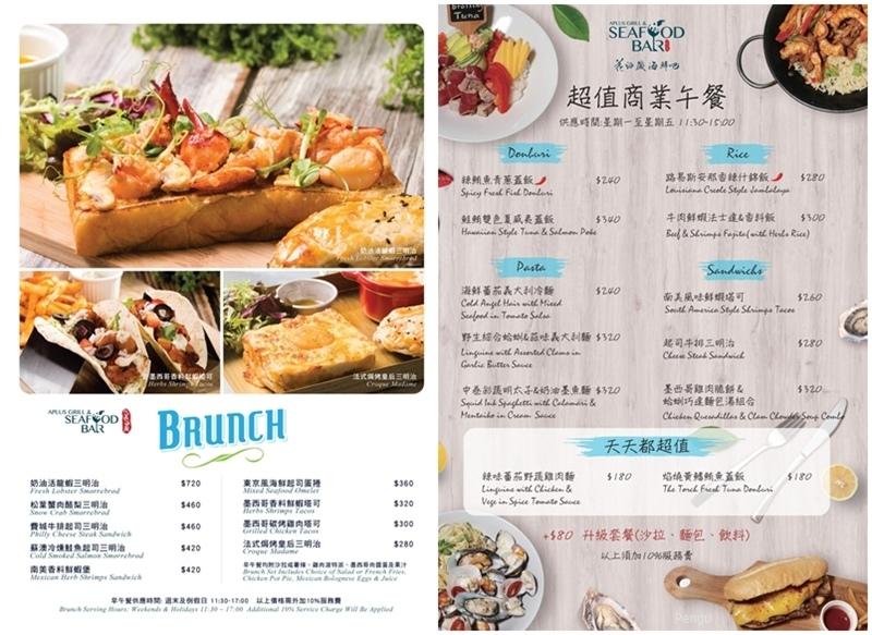 花酒蔵海鮮吧菜單5.jpg
