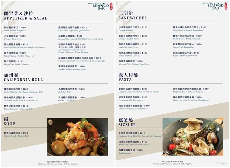 花酒蔵海鮮吧菜單3.jpg