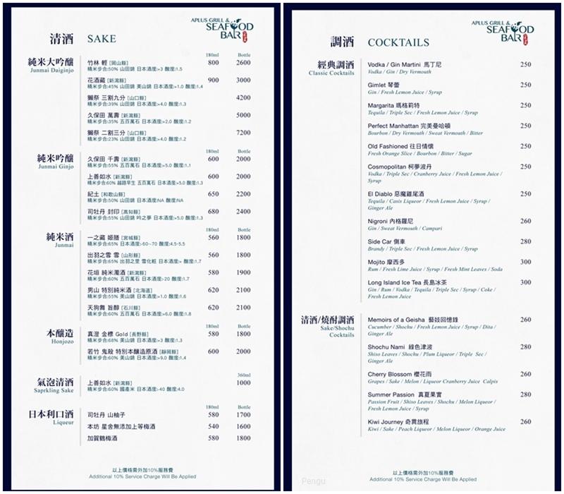 花酒蔵海鮮吧菜單7.jpg