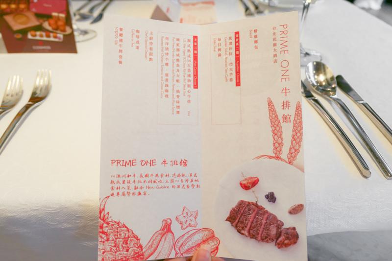 2018台北餐廳週 Prime One