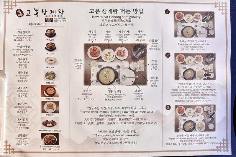 高峰蔘雞湯菜單