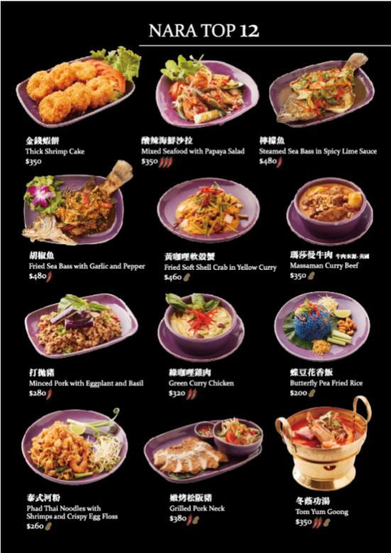 Nara Thai Cuisine 菜單
