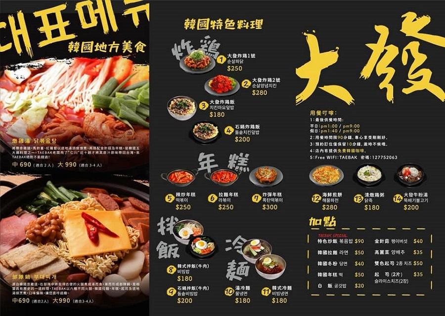 TaeBak菜單