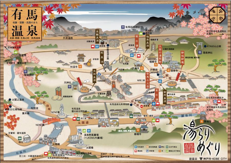 有馬溫泉地圖