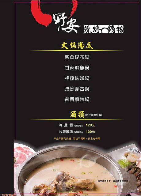 野安鍋物菜單-公益路燒烤吃到飽