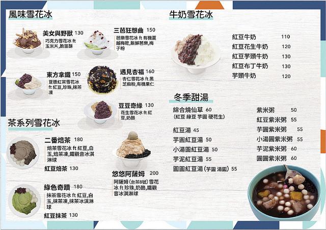Icemore冬季菜單