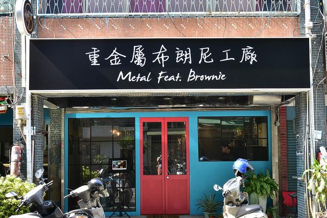 重金屬布朗尼工廠M.F.B