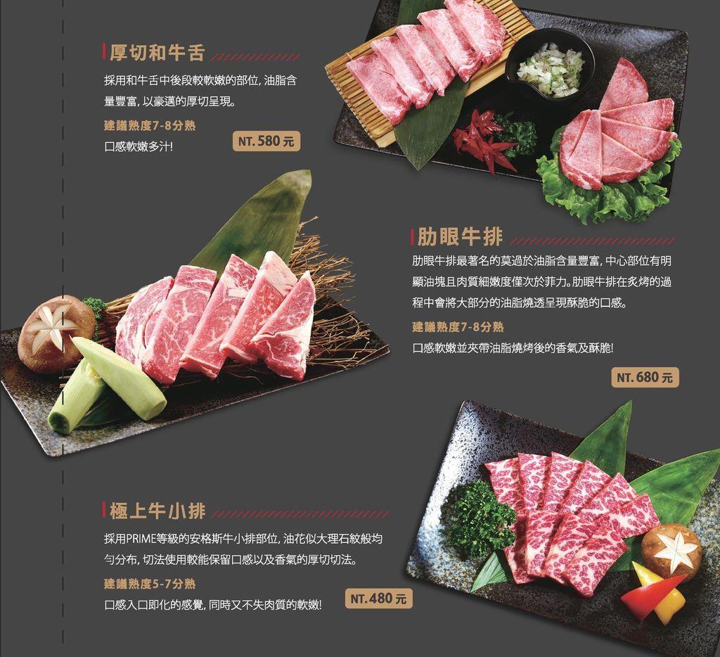 肉肉燒肉菜單2.jpg