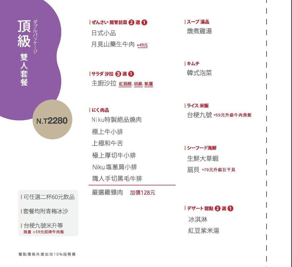 肉肉燒肉菜單5.jpg