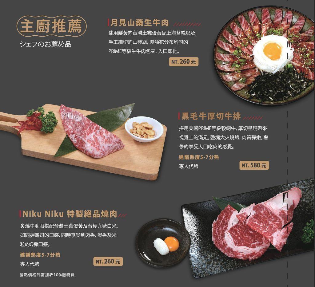 肉肉燒肉菜單1.jpg