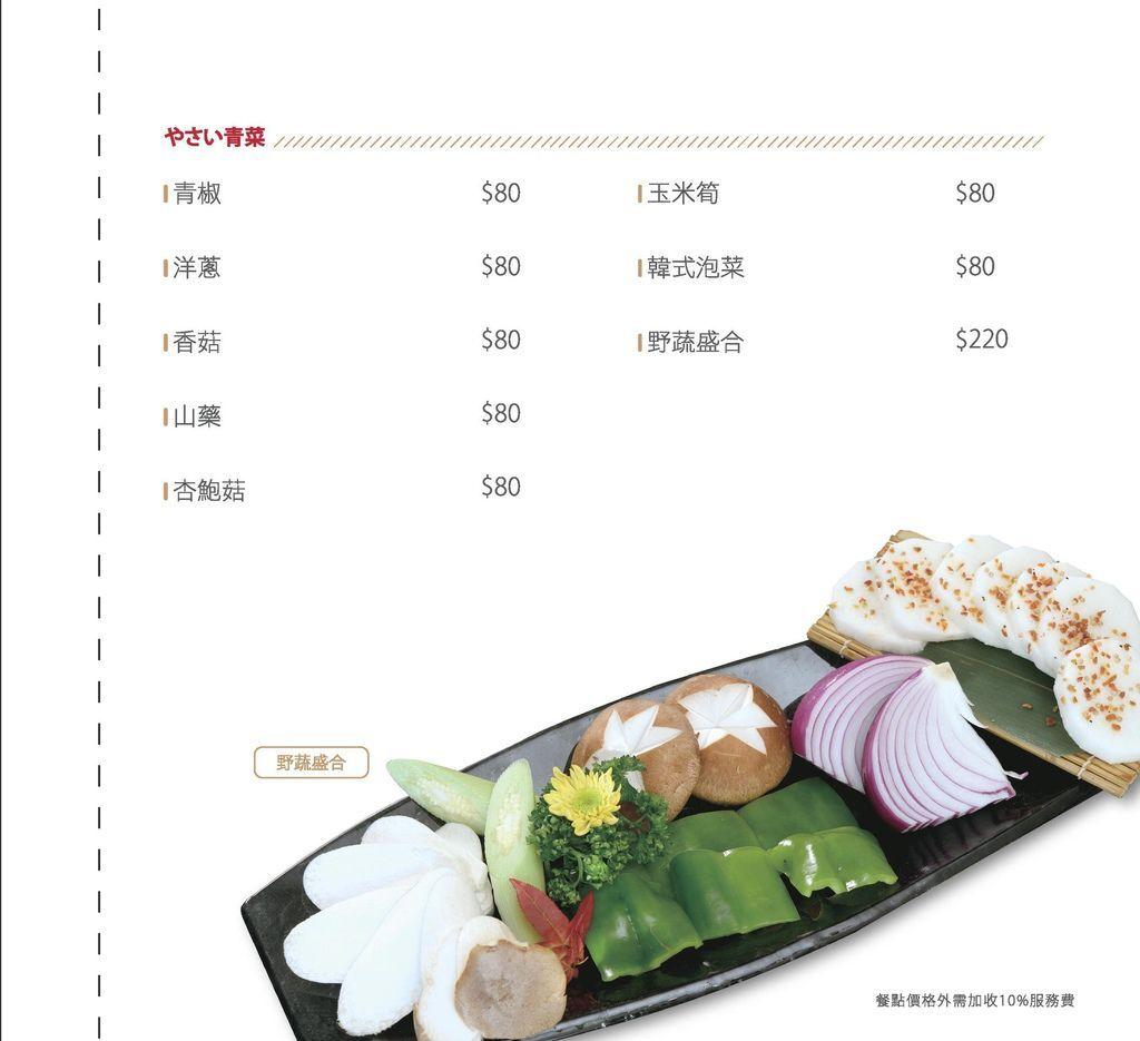 肉肉燒肉菜單10.jpg