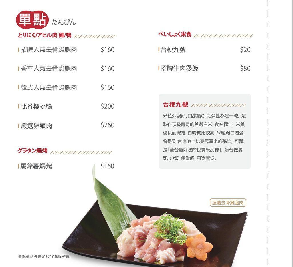 肉肉燒肉菜單9.jpg