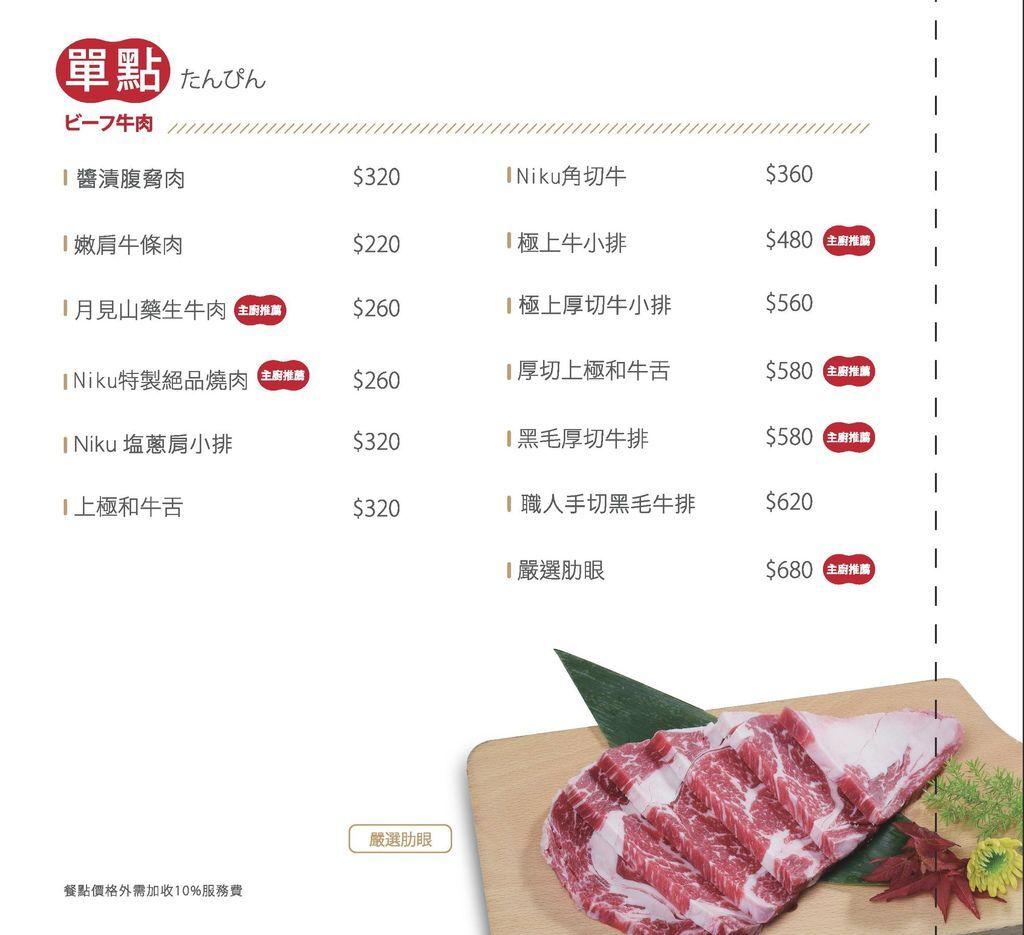 肉肉燒肉菜單7.jpg