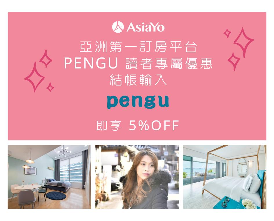 Blogger_coupon_945x765_pengu.png
