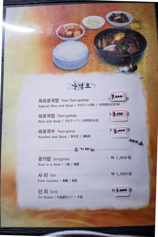 國一分式湯飯菜單