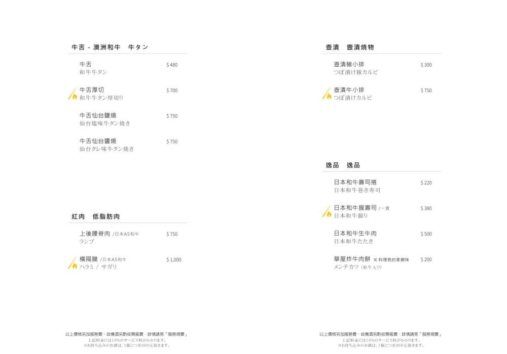 華屋燒肉菜單