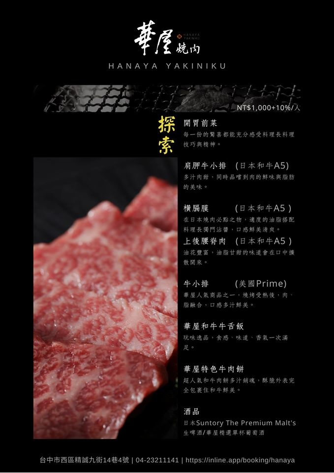 華屋燒肉探索菜單