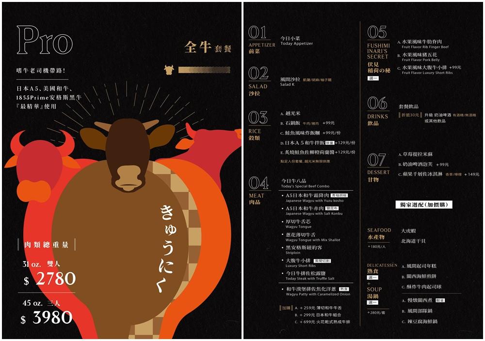 燒肉風間菜單-5